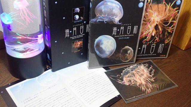 クラゲ 癒し リラックス DVD