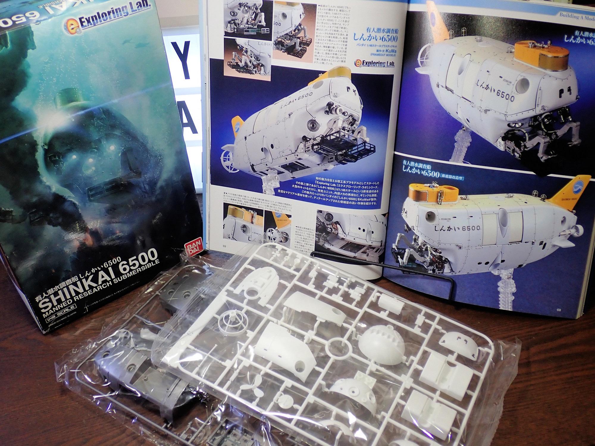 潜水艇 調査船 深海 しんかい 6500
