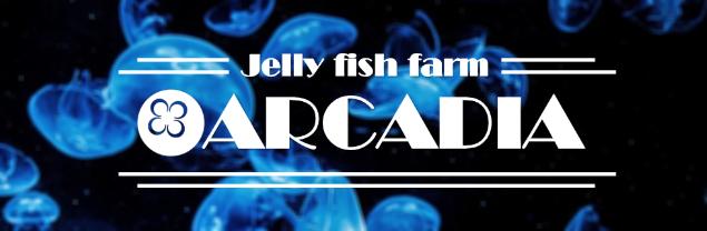 養殖クラゲ販売サイトJELLYFISH FARM ARCADIA